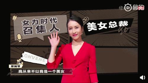 《超级演说家2018》柳婉琴:活出自我 人生才能更出彩
